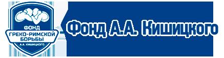 Фонд греко-римской борьбы имени заслуженного тренера России А.А. Кишицкого